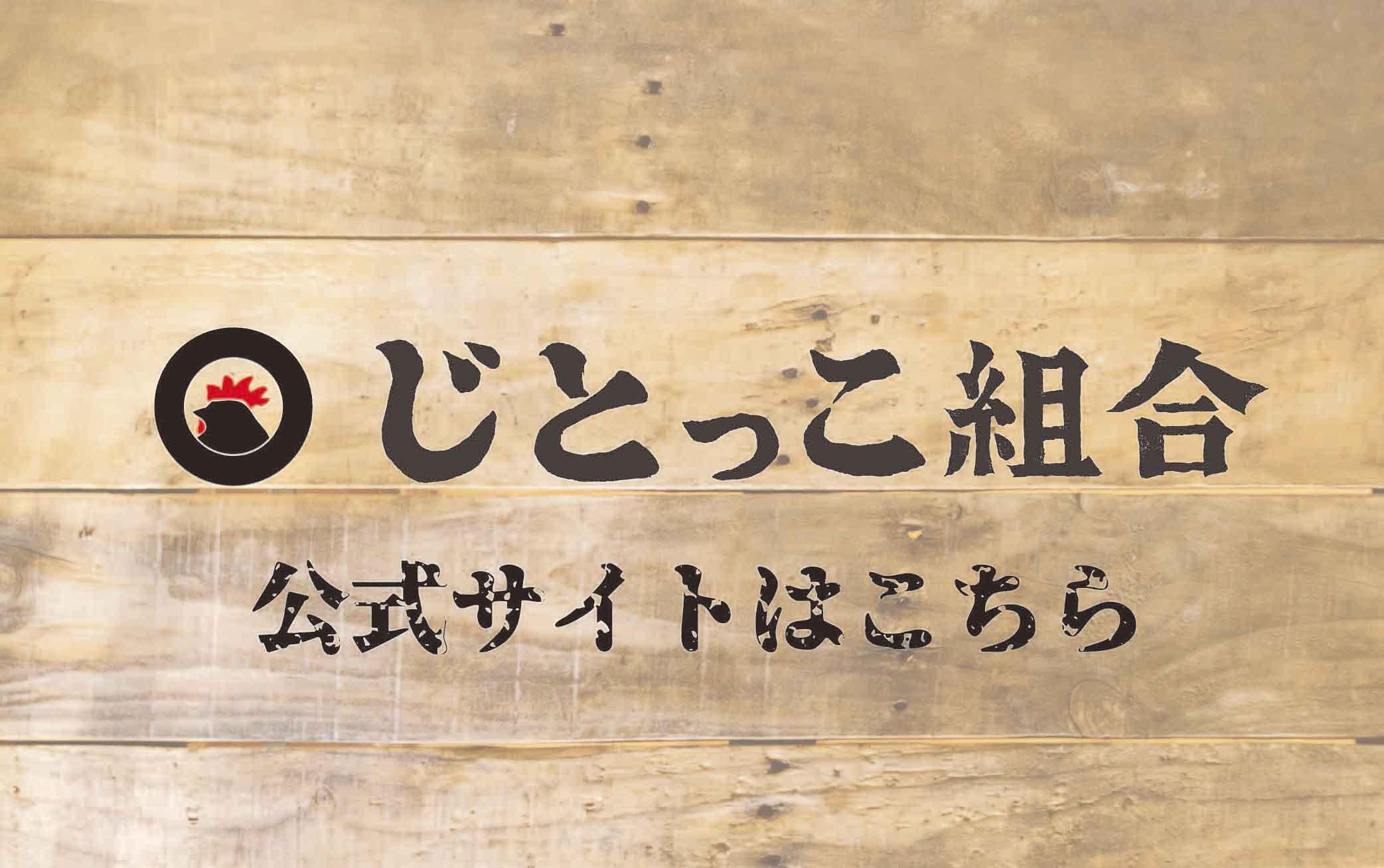 じとっこ組合公式サイトオープン!