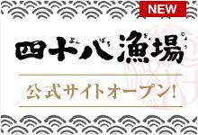 四十八漁場公式サイトオープン!