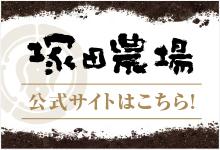 塚田農場公式サイトオープン!