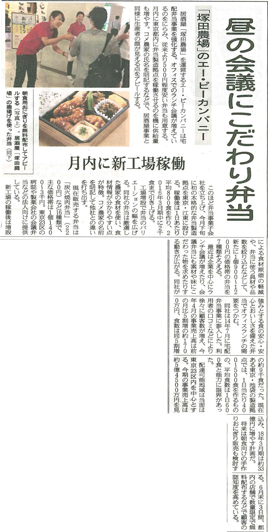 http://www.apcompany.jp/media/%E6%97%A5%E7%B5%8CMJ2015_07_08.jpg