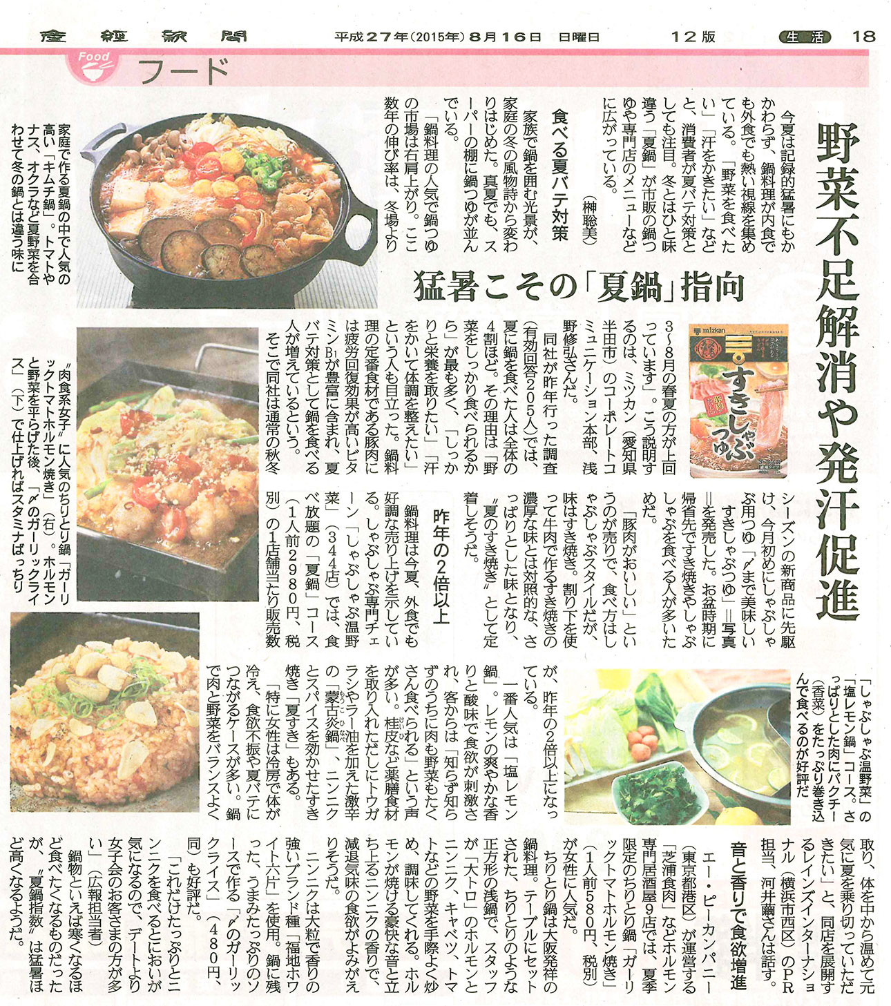 http://www.apcompany.jp/media/150816_%E7%94%A3%E7%B5%8C%E6%96%B0%E8%81%9E.jpg