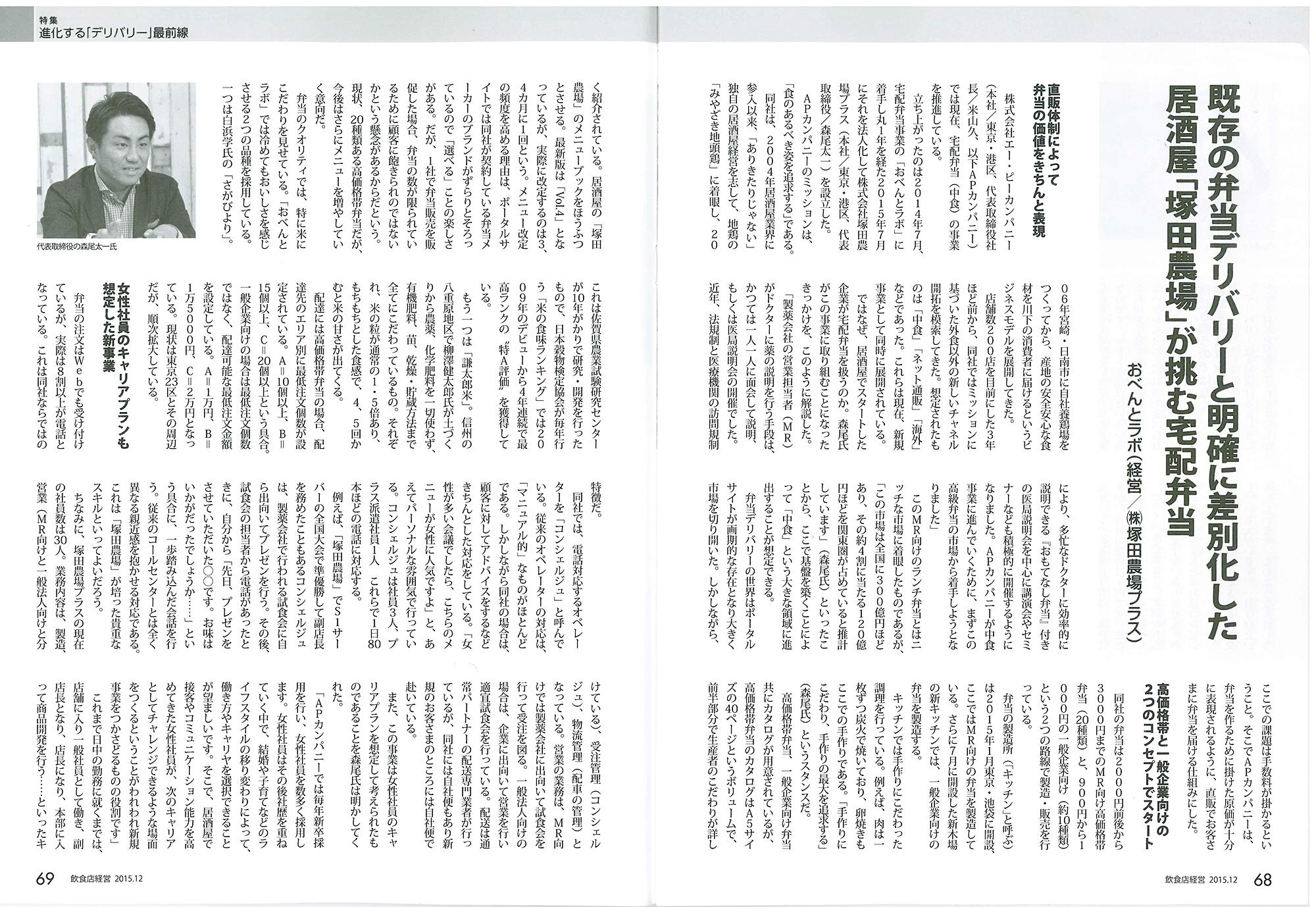 http://www.apcompany.jp/media/151120_%E9%A3%B2%E9%A3%9F%E5%BA%97%E7%B5%8C%E5%96%B61.jpg