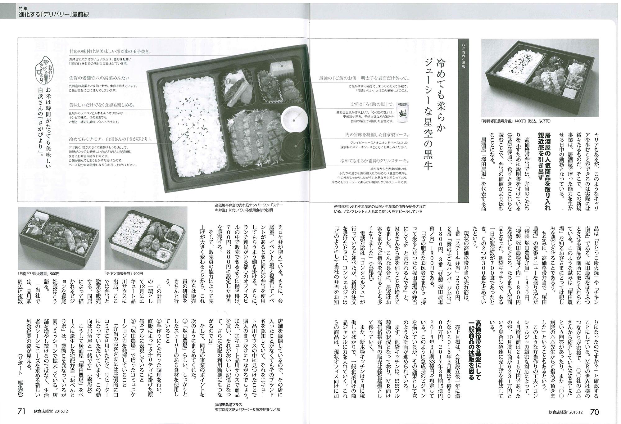 http://www.apcompany.jp/media/151120_%E9%A3%B2%E9%A3%9F%E5%BA%97%E7%B5%8C%E5%96%B62.jpg