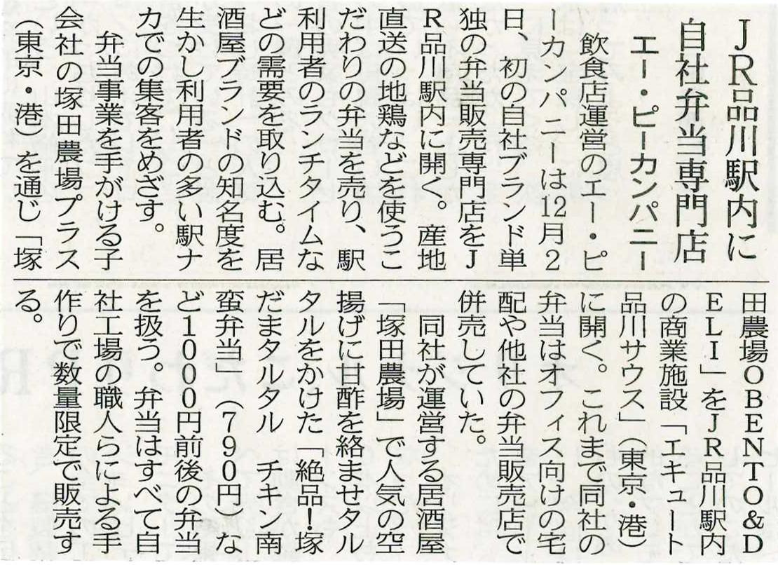 http://www.apcompany.jp/media/151123_%E6%97%A5%E7%B5%8CMJ.jpg
