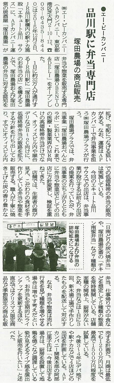 http://www.apcompany.jp/media/160119_%E5%95%86%E6%A5%AD%E6%96%BD%E8%A8%AD%E6%96%B0%E8%81%9E.png