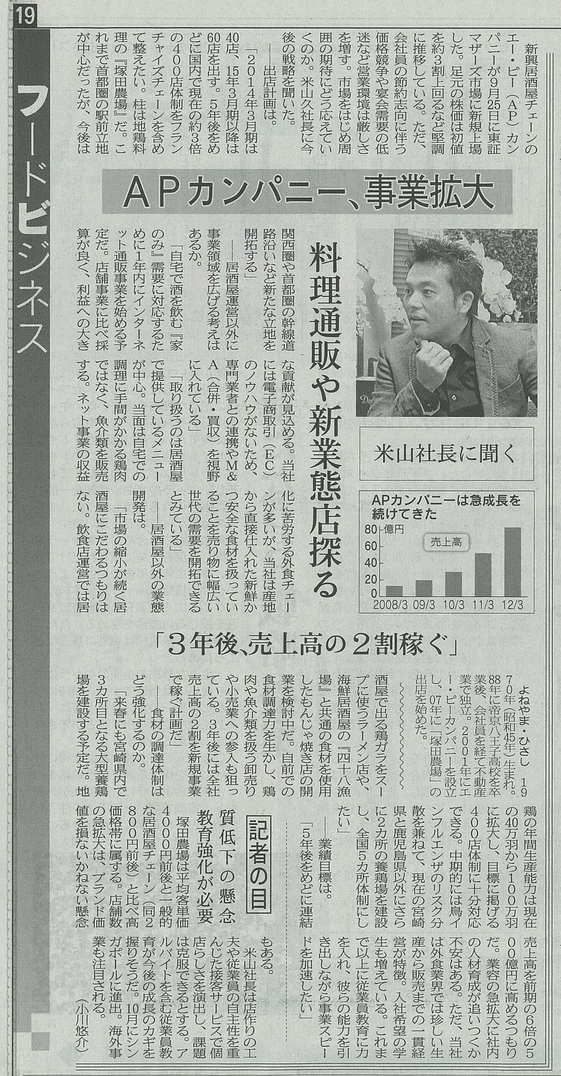 http://www.apcompany.jp/media/2012/11/03/121102%E6%97%A5%E7%B5%8C%EF%BC%AD%EF%BC%AA_%E4%BA%8B%E6%A5%AD%E6%8B%A1%E5%A4%A7.jpg