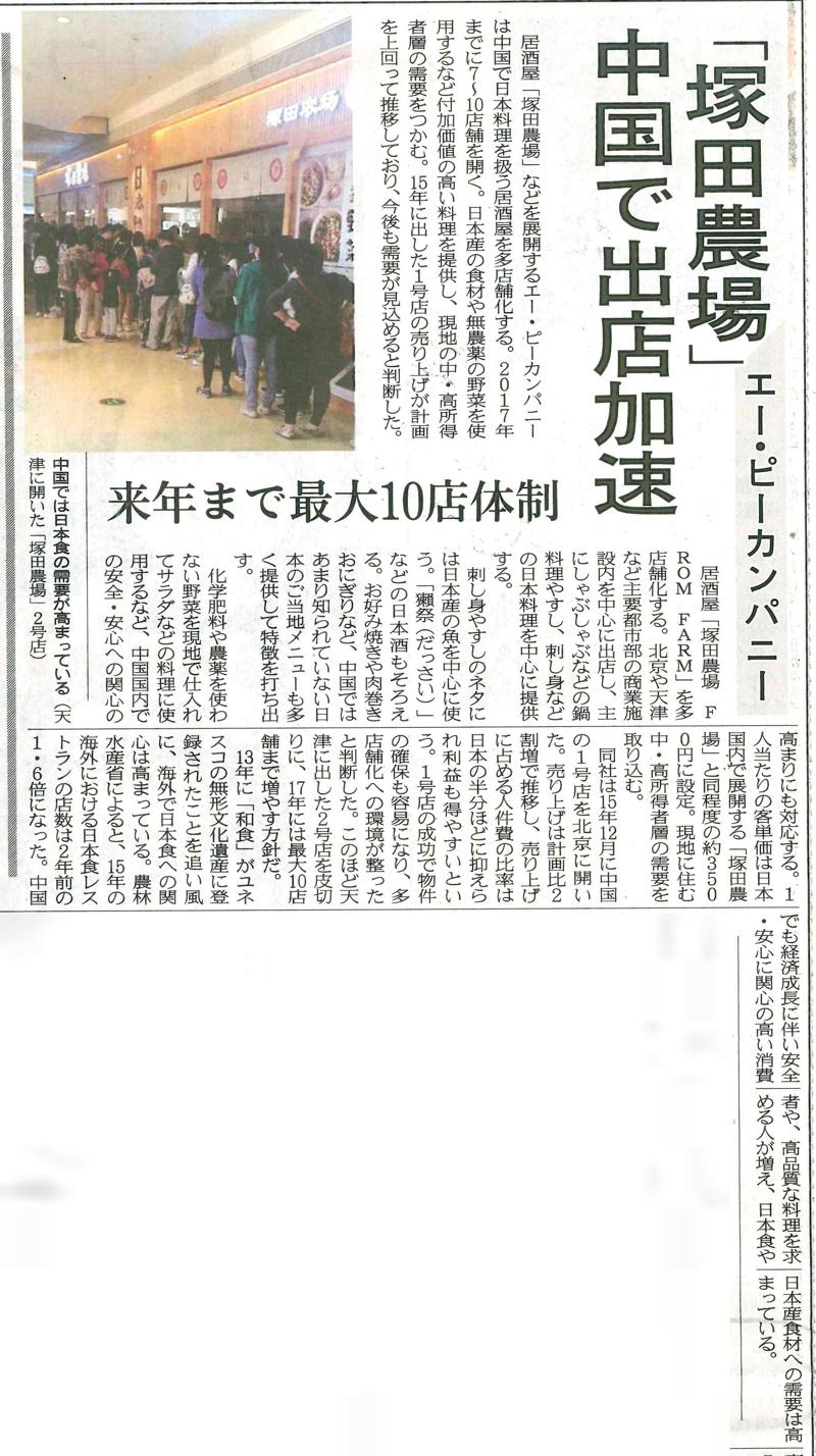http://www.apcompany.jp/media/2016/10/12/nikkei_chugoku.png