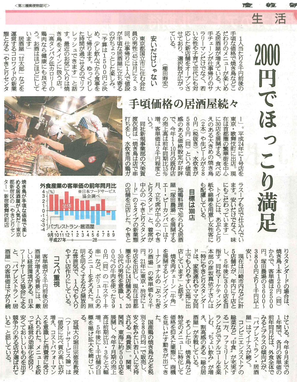 http://www.apcompany.jp/media/2016/11/14/yakitori_sankei.png