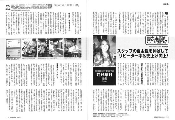 101020飲食店経営塚田渋谷道玄坂1.jpg