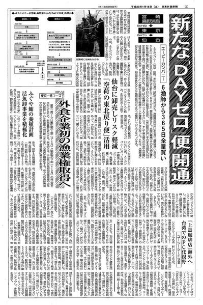 日本外食新聞110115.jpg