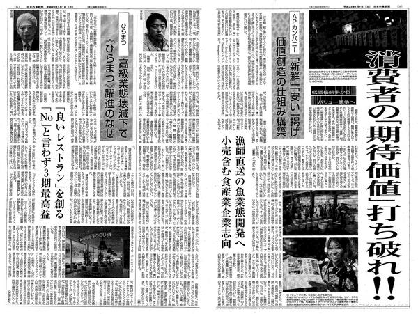 110101日本外食新聞.jpg