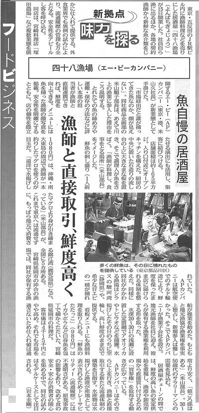 110718日経MJ_四十八漁場.jpg