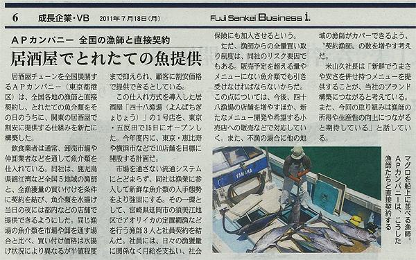 110718産経Business-i_四十八漁場.jpg
