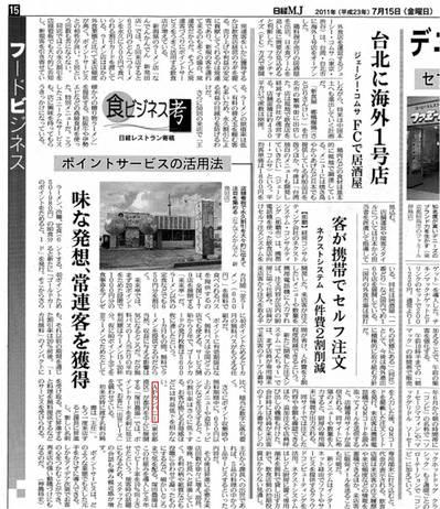 20110715日経MJ.jpg
