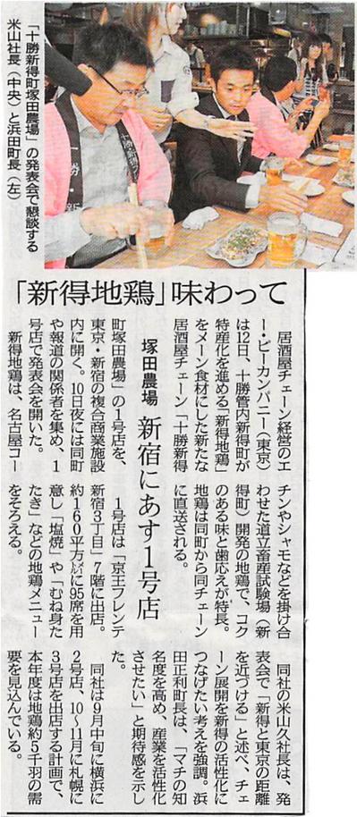 北海道新聞.jpg
