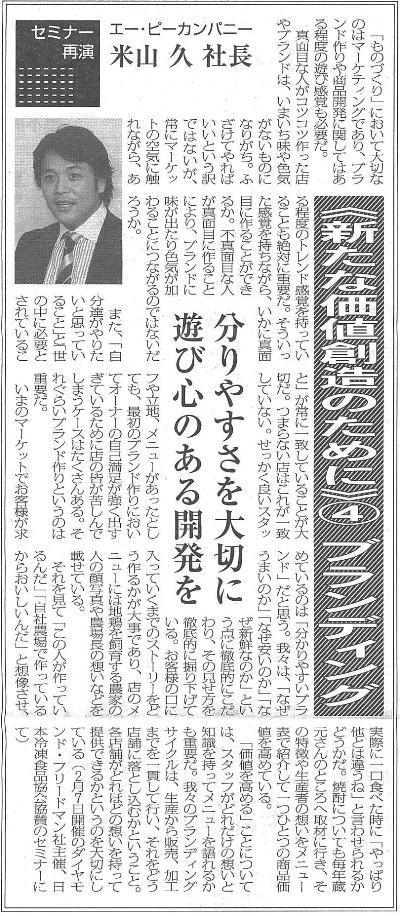 110808日本外食新聞.jpg