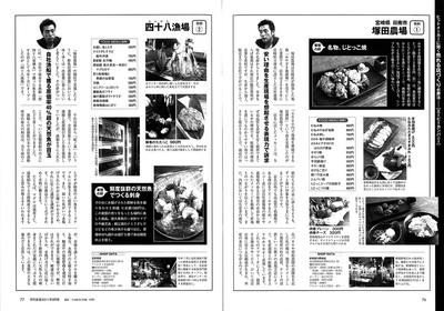 110820_月間食堂2.jpg