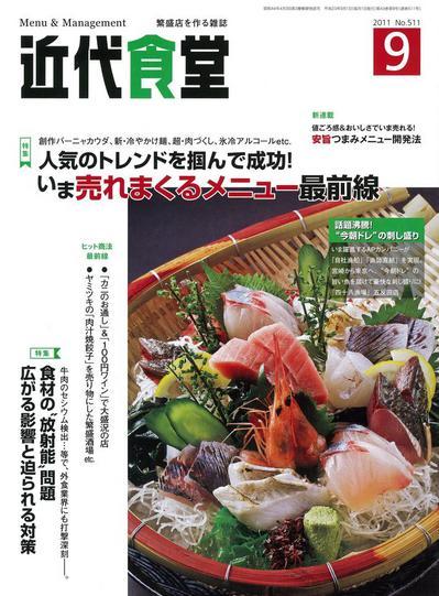 110822近代食堂表紙.jpg