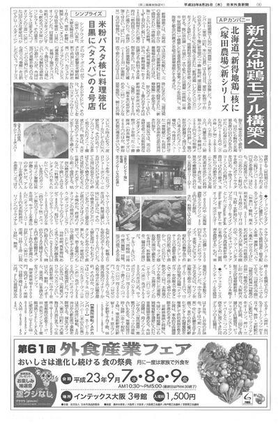 110825日本外食新聞.jpg