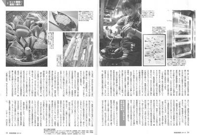 20110820飲食店経営2.jpg
