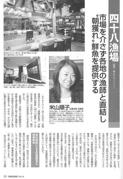 20110821-1飲食店経営48.jpg