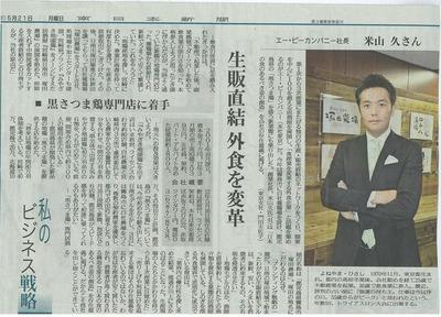 120525_南日本新聞.jpg