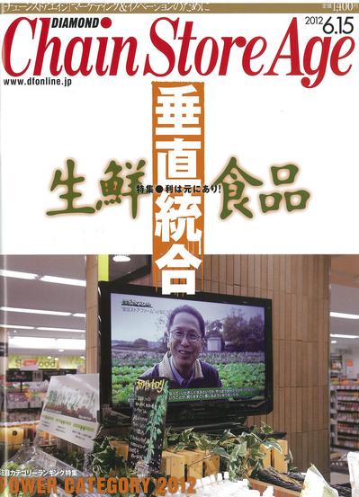 chainstoreage_cover.jpg