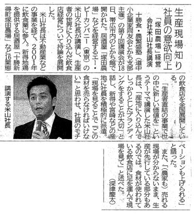 2013.1.18米山社長講演新聞記事.jpg
