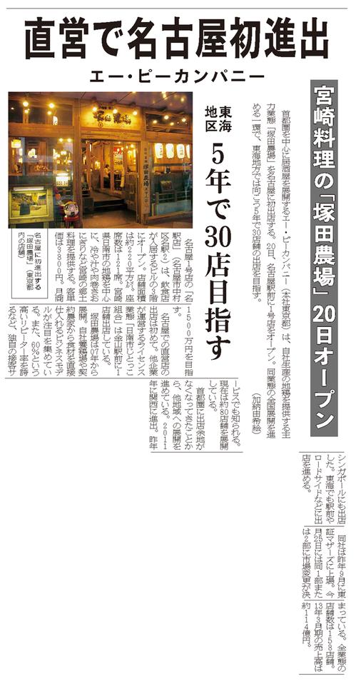 中部経済新聞2013年9月6日.png