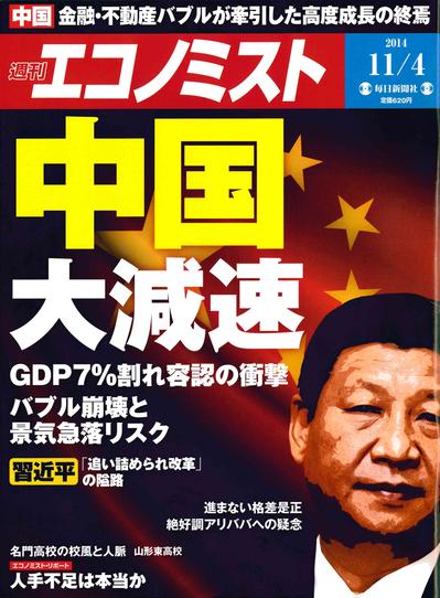 1027economist2.png