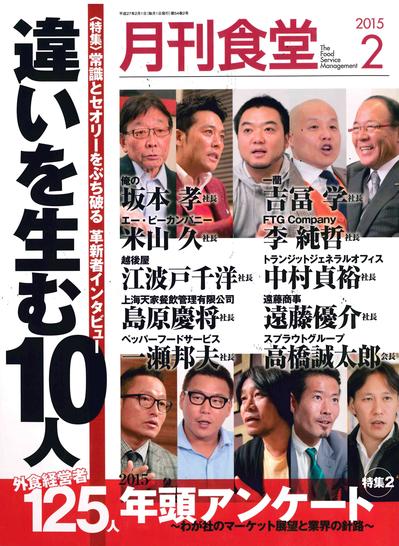 20150120gekknasyokudo1.png