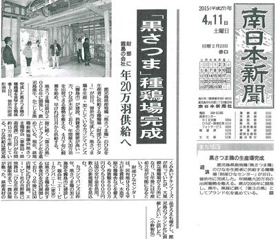 2015年4月11日南日本新聞.jpg
