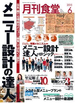 月刊食堂201506-1.jpg