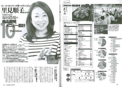 月刊食堂201506-2.jpg