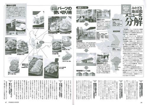 月刊食堂201506-3.jpg