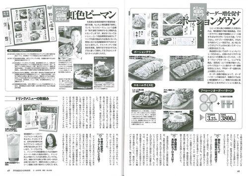 月刊食堂201506-4.jpg