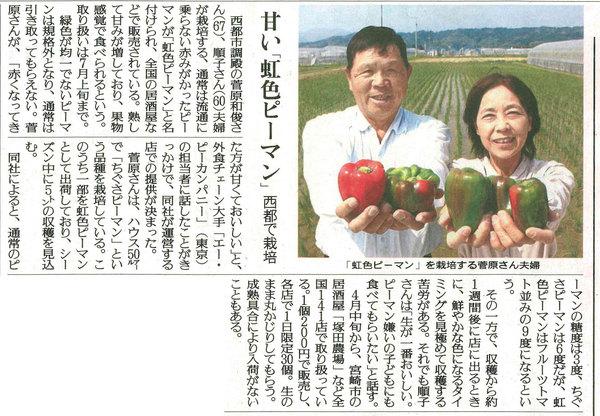 150522読売新聞2.jpg