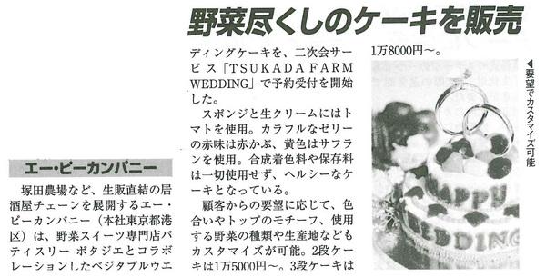 150611ブライダル産業新聞.jpg