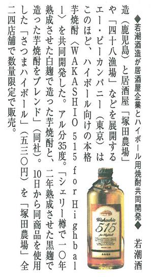 150612_日刊醸造産業速報.jpg