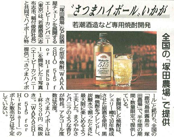150625南日本新聞.jpg
