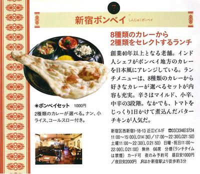 150710_おいしいカレーの店.jpg