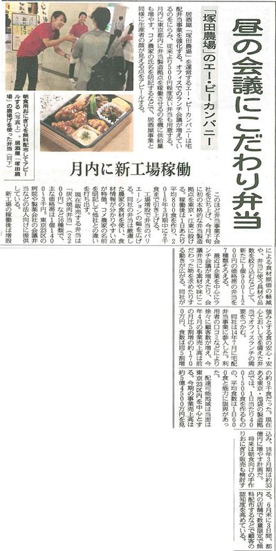 日経MJ2015_07_08.jpg