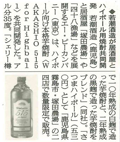 150701酒販ニュース.jpg