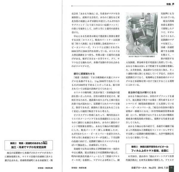 150720_nikkei-glocal.jpg