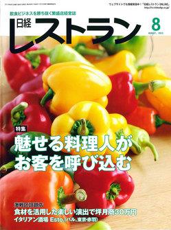 150801_日経レストラン表紙.jpg