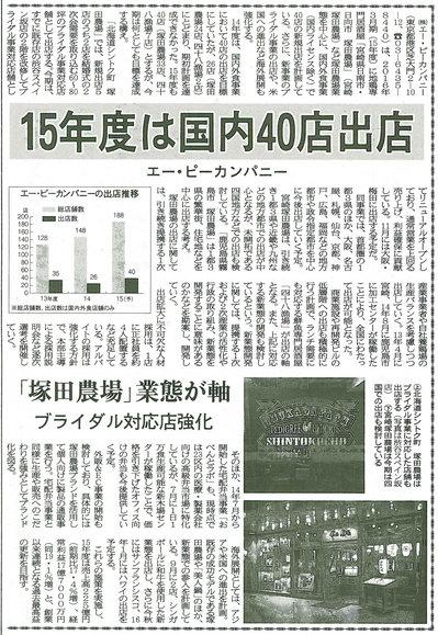 150816_商業施設新聞.jpg