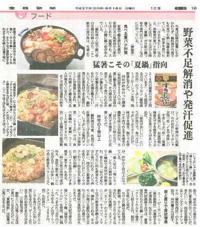 150816_産経新聞.jpg