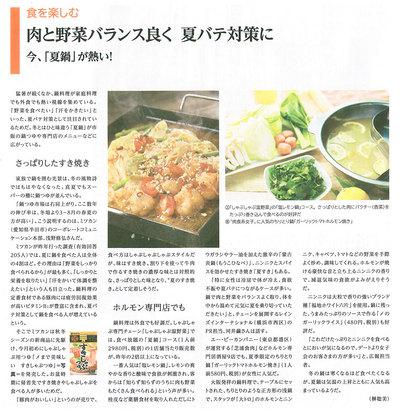 150820_SANKEI_EXPRESS.jpg