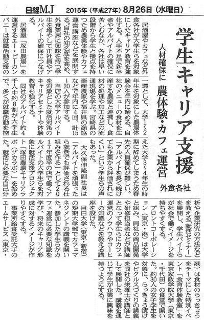 150826_日経MJ.jpg