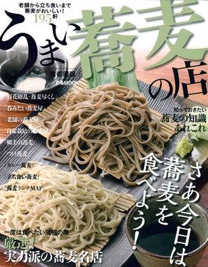 151006_うまい蕎麦の店1.jpg